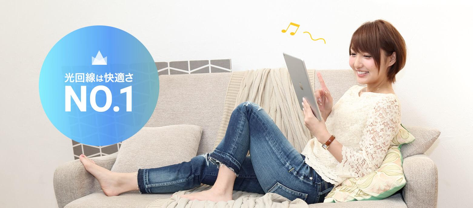 光回線はNO.1の速さ!ご自宅ですいすいインターネットを楽しめます。