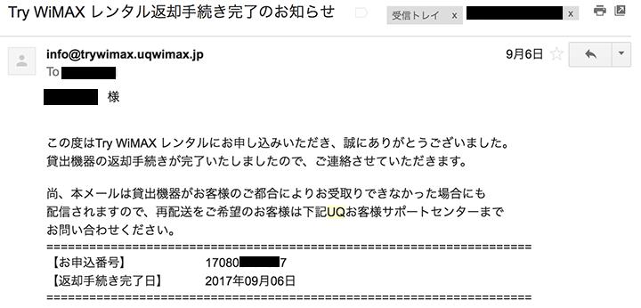 手続完了メール