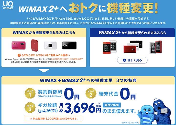 WiMAX2+への乗り換えキャンペーン