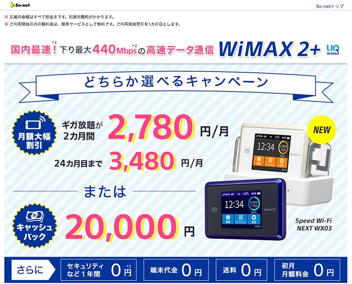 sonet-wimax