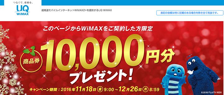 uq-wimax