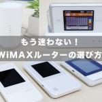 WiMAX徹底比較!失敗しないルーターの選び方と契約方法