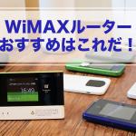 WiMAXルーター3機種を比較!失敗しないオススメはこれだ