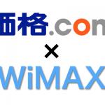 価格comでWiMAXを申し込む前に知るべき2つの注意点