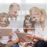 徹底比較!おすすめタブレット10選【2018年夏版】
