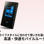 LTE対応おすすめSIMフリーモバイルルーター3選まとめ