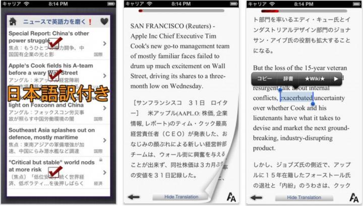 ニュースで磨く英文読解力!