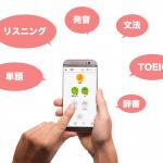 【保存版】英語の勉強・学習はスマホアプリが便利!目的別おすすめ27選