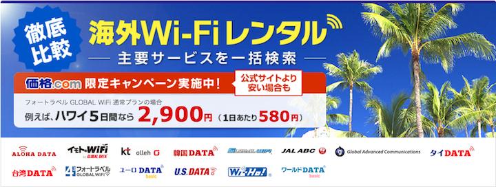 価格COM海外WIFI比較ページ