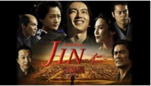 JIN -仁-