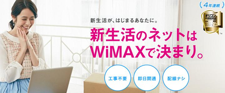 新生活のネットはWiMAXで決まり