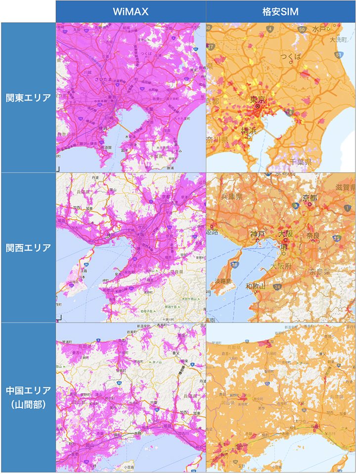 WiMAX・格安SIMのエリア比較