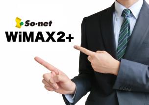 So-netのWiMAXはおすすめしない理由