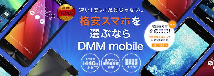 DMMモバイル公式ページ