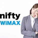 @niftyのWiMAXを契約前に知るべきたった1つの注意点