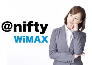niftyのWiMAXをオススメしないたった1つの理由