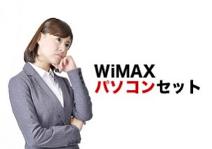 WiMAXパソコンセット