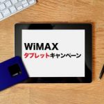 WiMAXのタブレットセットを選ぶべきでない3つの理由