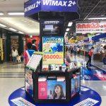 ヨドバシカメラWiMAXキャンペーンの3つの注意点