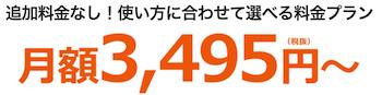 月額3495円〜