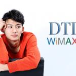 私が、DTI WiMAXをオススメしない3つの理由