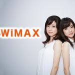 要注意!3WiMAXの契約前に知るべき2つのこと