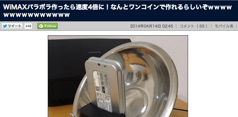 WiMAXの反射板