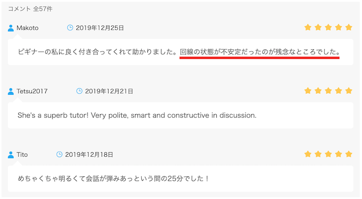 dmm英会話 評価コメント