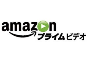 「Amazonプライム」の画像検索結果