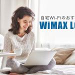 自宅のWiFiにおすすめ!手軽に使えるホームルーターL01sを徹底解説