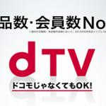 【2018年版】dTVの絶対ハマるおすすめ映画・ドラマ・アニメ