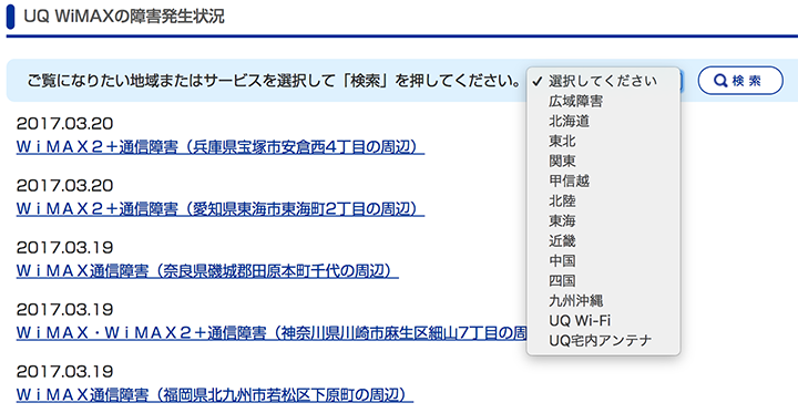 WiMAXのメンテナンス情報