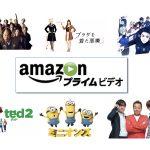 Amazonプライムビデオの絶対ハマるおすすめ映画・アニメ・ドラマ【2019年版】