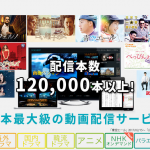 U-NEXTの絶対ハマるおすすめ映画・アニメ・ドラマ【2018年版】