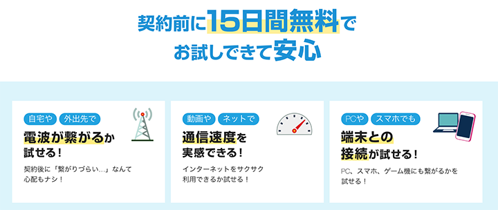 Try wimaxのページ