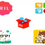徹底比較!おすすめの人気フリマアプリ4選【2019年版】