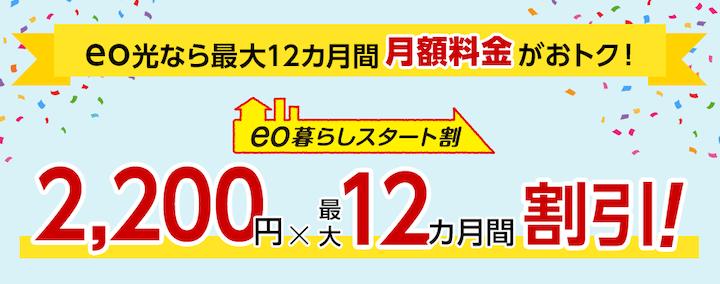 eo光 月額割引キャンペーン
