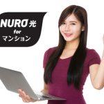 徹底解説!NURO光forマンションを利用する方法と注意点3つ