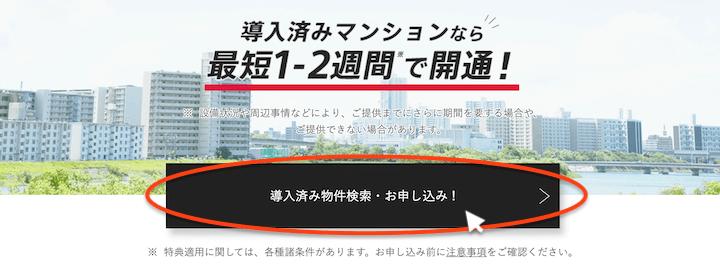 NURO光forマンション申し込み