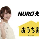 【2019年版】NURO光とソフトバンクのセット割をわかりやすく解説!