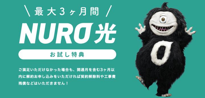 NURO光 ワンコイン特典・キャンペーン