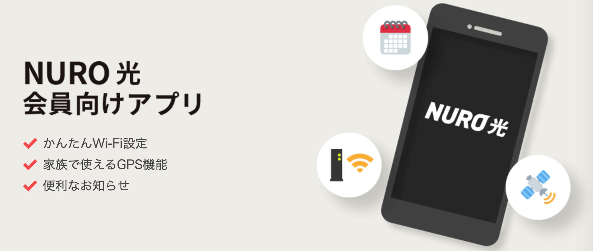 NURO光 アプリ