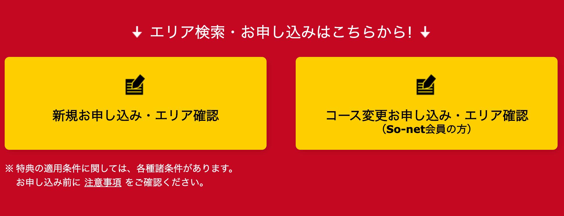 NURO光キャンペーンページ