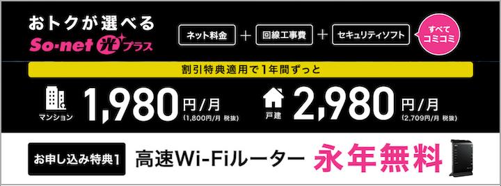 So-net光プラス 1年間1,980円