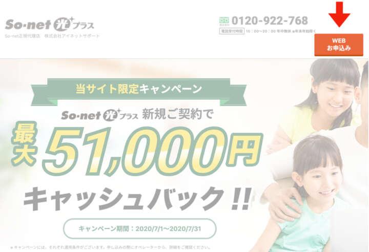 So-net光キャンペーン