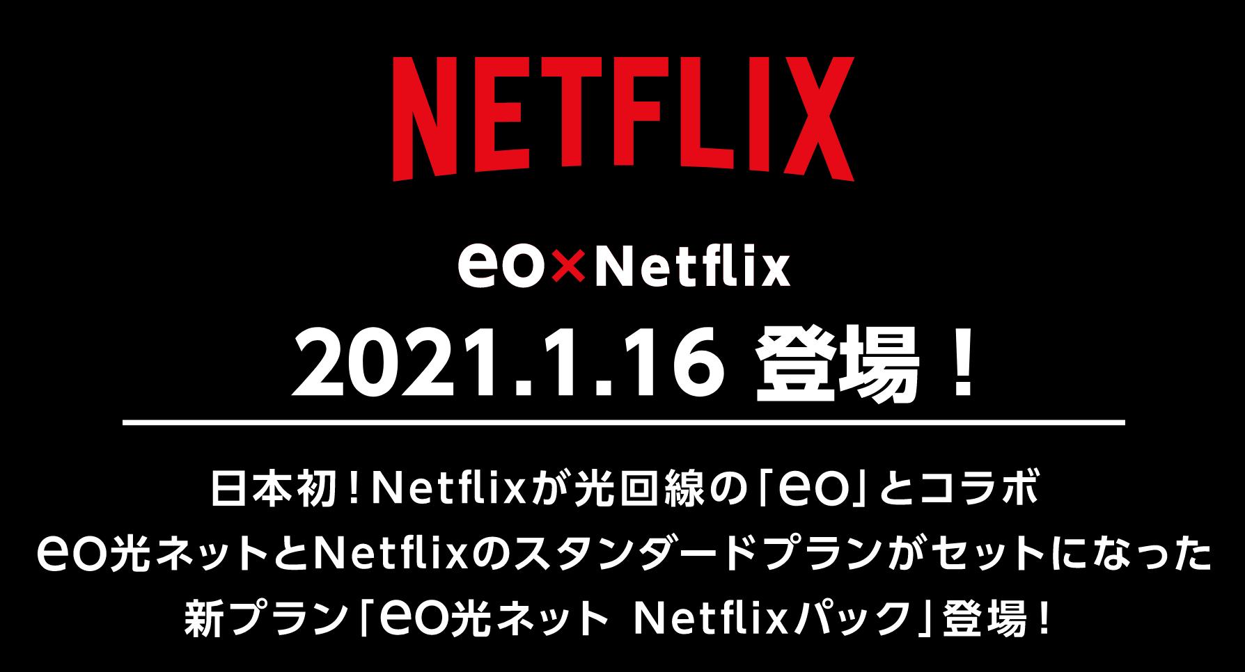 eo光 Netflix