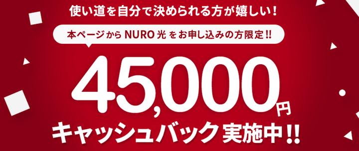 NURO光 45,000円キャッシュバック