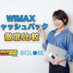 WiMAXで最もお得なキャッシュバックキャンペーンとただ1つの注意点【4月最新版】