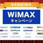 WiMAXの主要12社キャンペーンを比較!おすすめランキング【2021年1月版】