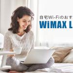 自宅WiFiのおすすめ!手軽に使えるホームルーターL01sを徹底解説